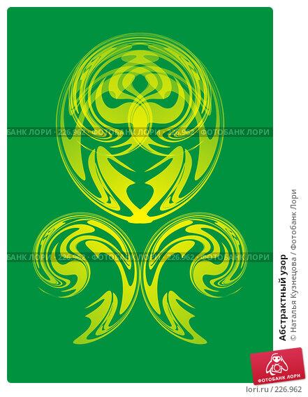 Абстрактный узор, иллюстрация № 226962 (c) Наталья Кузнецова / Фотобанк Лори