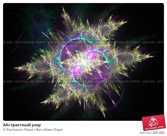 Абстрактный узор, иллюстрация № 269450 (c) Parmenov Pavel / Фотобанк Лори