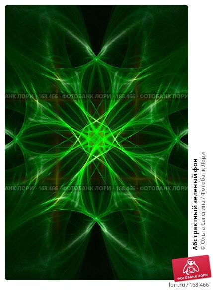 Купить «Абстрактный зеленый фон», иллюстрация № 168466 (c) Ольга Сапегина / Фотобанк Лори