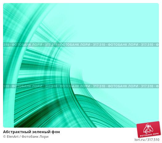 Абстрактный зеленый фон, иллюстрация № 317510 (c) ElenArt / Фотобанк Лори