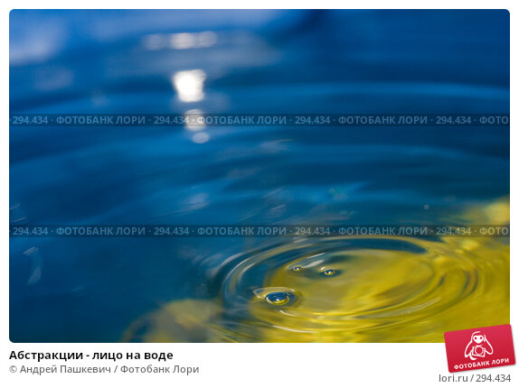 Абстракции - лицо на воде, фото № 294434, снято 21 мая 2008 г. (c) Андрей Пашкевич / Фотобанк Лори