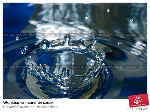 Абстракции - падение капли, фото № 294422, снято 21 мая 2008 г. (c) Андрей Пашкевич / Фотобанк Лори