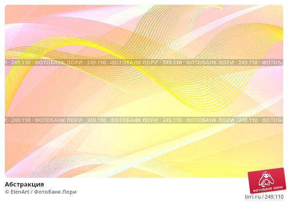 Абстракция, иллюстрация № 249110 (c) ElenArt / Фотобанк Лори