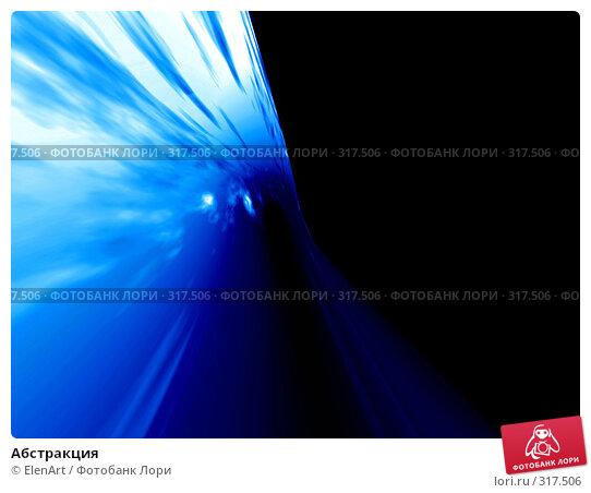 Купить «Абстракция», иллюстрация № 317506 (c) ElenArt / Фотобанк Лори