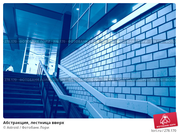 Купить «Абстракция, лестница вверх», фото № 278170, снято 8 мая 2008 г. (c) Astroid / Фотобанк Лори