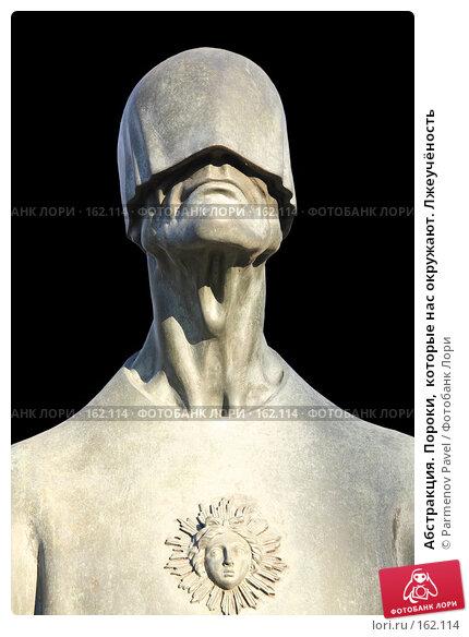 Абстракция. Пороки,  которые нас окружают. Лжеучёность, фото № 162114, снято 23 декабря 2007 г. (c) Parmenov Pavel / Фотобанк Лори