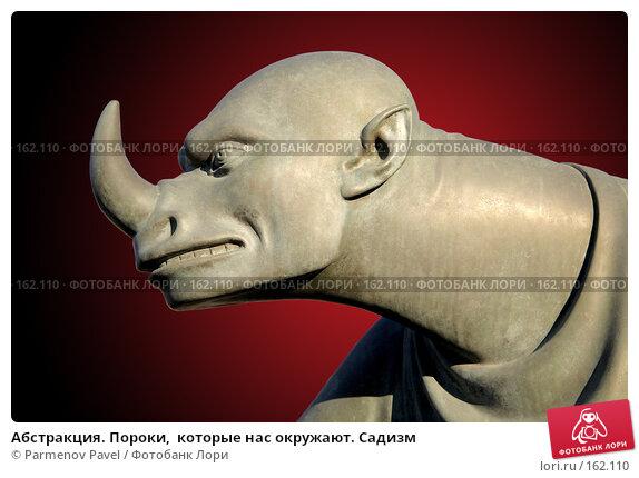 Абстракция. Пороки,  которые нас окружают. Садизм, фото № 162110, снято 23 декабря 2007 г. (c) Parmenov Pavel / Фотобанк Лори