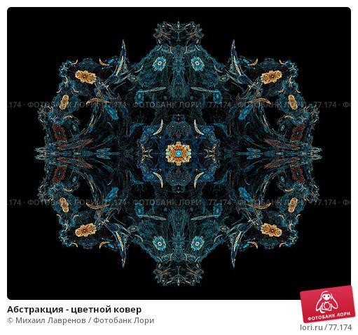 Абстракция - цветной ковер, иллюстрация № 77174 (c) Михаил Лавренов / Фотобанк Лори