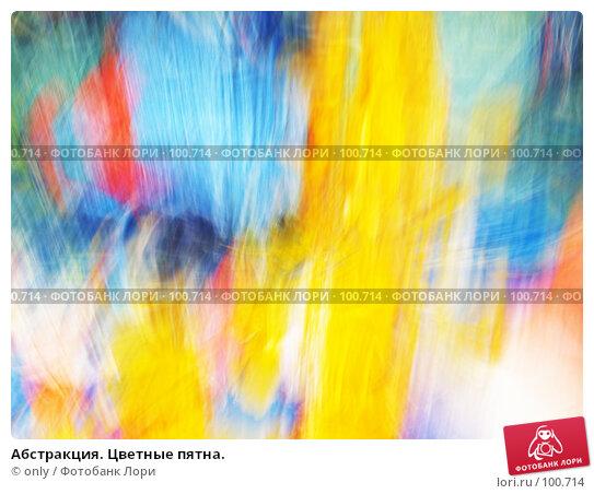 Купить «Абстракция. Цветные пятна.», фото № 100714, снято 18 февраля 2007 г. (c) only / Фотобанк Лори