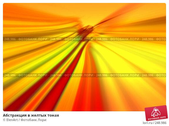 Купить «Абстракция в желтых тонах», иллюстрация № 248986 (c) ElenArt / Фотобанк Лори