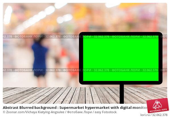 Abstrast Blurred background : Supermarket hypermarket with digital monitor. Стоковое фото, фотограф Zoonar.com/Vichaya Kiatying-Angsulee / easy Fotostock / Фотобанк Лори