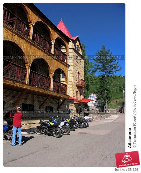 Купить «Абзаково», фото № 35126, снято 4 июня 2006 г. (c) Талдыкин Юрий / Фотобанк Лори