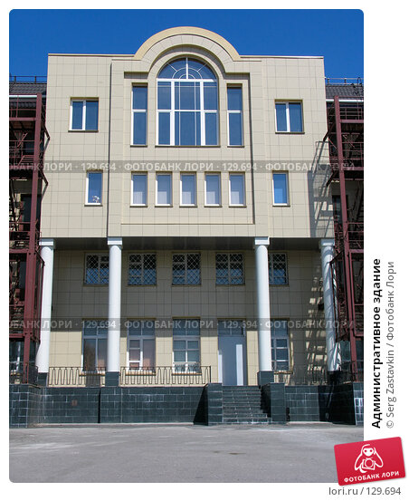 Административное здание, фото № 129694, снято 9 мая 2005 г. (c) Serg Zastavkin / Фотобанк Лори
