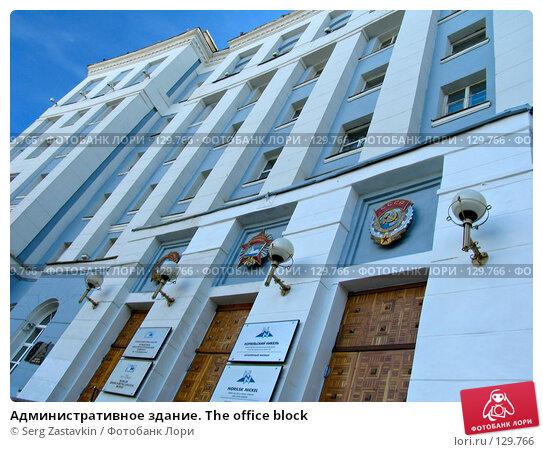 Купить «Административное здание. The office block», фото № 129766, снято 4 июля 2004 г. (c) Serg Zastavkin / Фотобанк Лори
