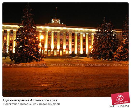 Купить «Администрация Алтайского края», фото № 136054, снято 23 ноября 2007 г. (c) Александр Литовченко / Фотобанк Лори