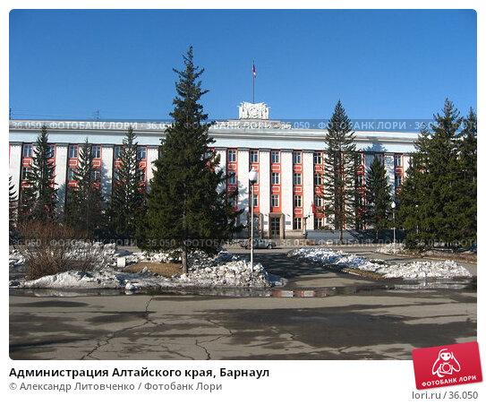 Администрация Алтайского края, Барнаул, фото № 36050, снято 25 сентября 2017 г. (c) Александр Литовченко / Фотобанк Лори