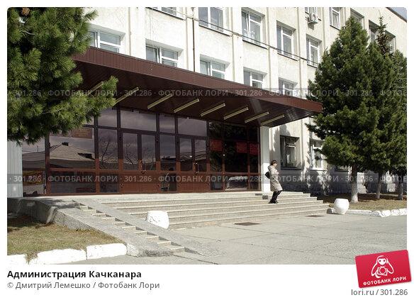 Администрация Качканара, фото № 301286, снято 21 апреля 2008 г. (c) Дмитрий Лемешко / Фотобанк Лори