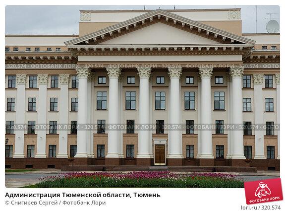 Администрация Тюменской области, Тюмень, фото № 320574, снято 12 июня 2008 г. (c) Снигирев Сергей / Фотобанк Лори