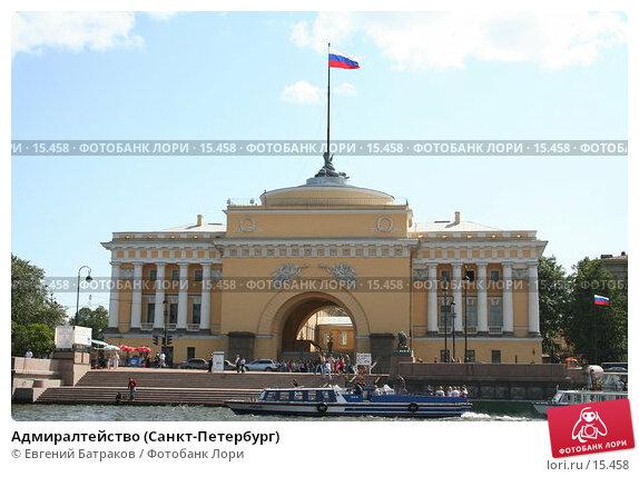 Адмиралтейство (Санкт-Петербург), фото № 15458, снято 11 августа 2006 г. (c) Евгений Батраков / Фотобанк Лори