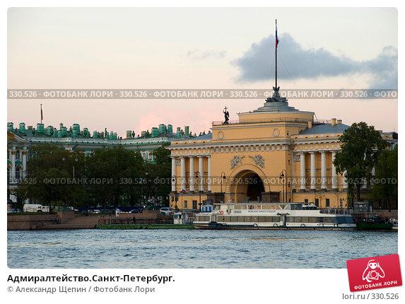 Адмиралтейство.Санкт-Петербург., эксклюзивное фото № 330526, снято 14 мая 2008 г. (c) Александр Щепин / Фотобанк Лори