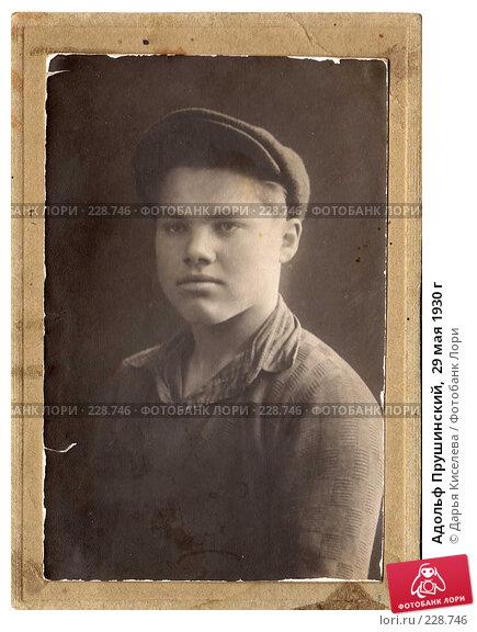 Купить «Адольф Прушинский,  29 мая 1930 г», фото № 228746, снято 21 ноября 2017 г. (c) Дарья Киселева / Фотобанк Лори