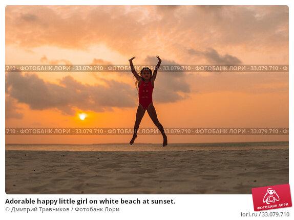 Купить «Adorable happy little girl on white beach at sunset.», фото № 33079710, снято 19 февраля 2016 г. (c) Дмитрий Травников / Фотобанк Лори