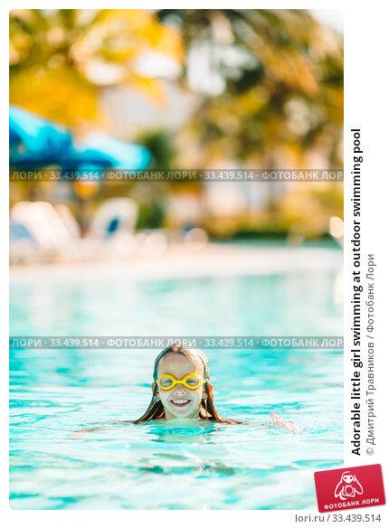 Купить «Adorable little girl swimming at outdoor swimming pool», фото № 33439514, снято 3 апреля 2017 г. (c) Дмитрий Травников / Фотобанк Лори