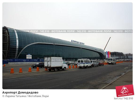 Аэропорт Домодедово, фото № 142510, снято 8 декабря 2007 г. (c) Ларина Татьяна / Фотобанк Лори