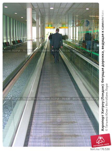 Аэропорт Хитроу (Лондон): бегущая дорожка, ведущая к самолетам, эксклюзивное фото № 70530, снято 21 августа 2006 г. (c) Татьяна Юни / Фотобанк Лори