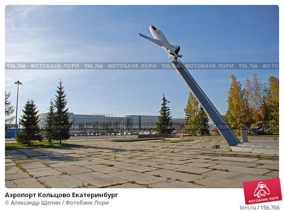 Аэропорт Кольцово Екатеринбург, эксклюзивное фото № 156766, снято 3 октября 2007 г. (c) Александр Щепин / Фотобанк Лори