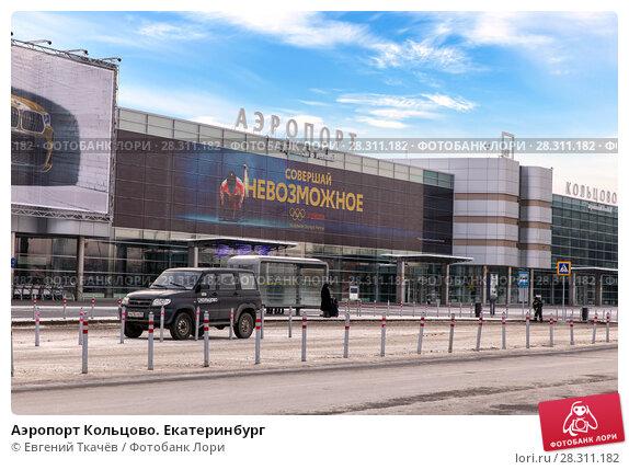 Купить «Аэропорт Кольцово. Екатеринбург», фото № 28311182, снято 19 февраля 2017 г. (c) Евгений Ткачёв / Фотобанк Лори