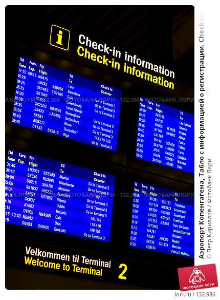 Аэропорт Копенгагена, Табло с информацией о регистрации. Check-in information monitors, фото № 132986, снято 24 ноября 2007 г. (c) Петр Кириллов / Фотобанк Лори