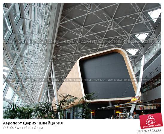 Аэропорт Цюрих. Швейцария, фото № 322686, снято 11 июня 2008 г. (c) Екатерина Овсянникова / Фотобанк Лори