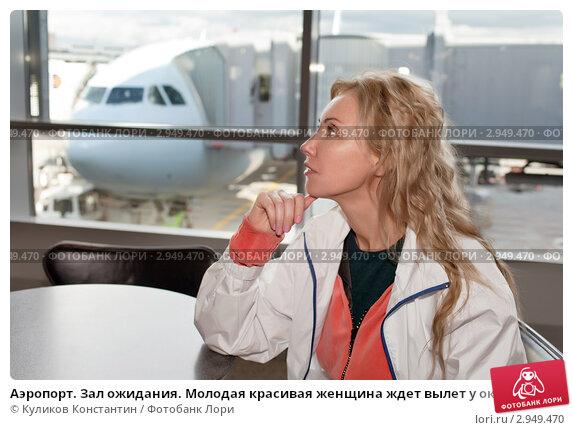 Купить «Аэропорт. Зал ожидания. Молодая красивая женщина ждет вылет у окна с самолетом на заднем плане.», фото № 2949470, снято 26 октября 2011 г. (c) Куликов Константин / Фотобанк Лори