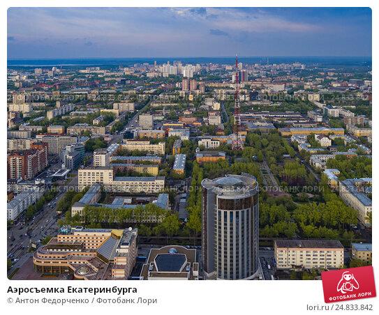 Купить «Аэросъемка Екатеринбурга», фото № 24833842, снято 17 мая 2015 г. (c) Антон Федорченко / Фотобанк Лори