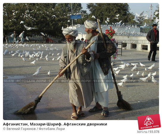 Афганистан, Мазари-Шариф. Афганские дворники, фото № 93078, снято 5 октября 2007 г. (c) Евгений Горюнов / Фотобанк Лори