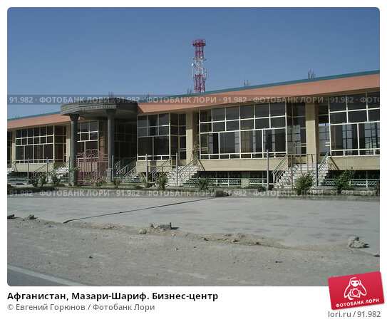 Афганистан, Мазари-Шариф. Бизнес-центр, фото № 91982, снято 3 октября 2007 г. (c) Евгений Горюнов / Фотобанк Лори