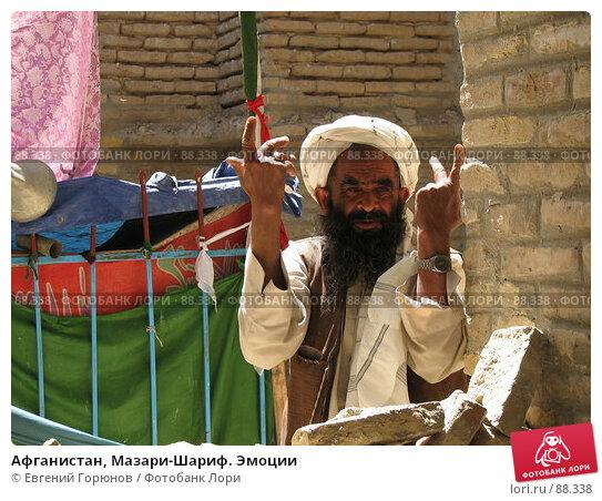 Афганистан, Мазари-Шариф. Эмоции, фото № 88338, снято 22 апреля 2007 г. (c) Евгений Горюнов / Фотобанк Лори