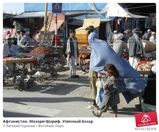 Афганистан, Мазари-Шариф. Уличный базар, фото № 92018, снято 3 октября 2007 г. (c) Евгений Горюнов / Фотобанк Лори