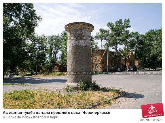 Купить «Афишная тумба начала прошлого века, Новочеркасск», фото № 103570, снято 26 апреля 2018 г. (c) Борис Панасюк / Фотобанк Лори