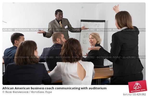 Купить «African American business coach communicating with auditorium», фото № 33429082, снято 12 февраля 2018 г. (c) Яков Филимонов / Фотобанк Лори