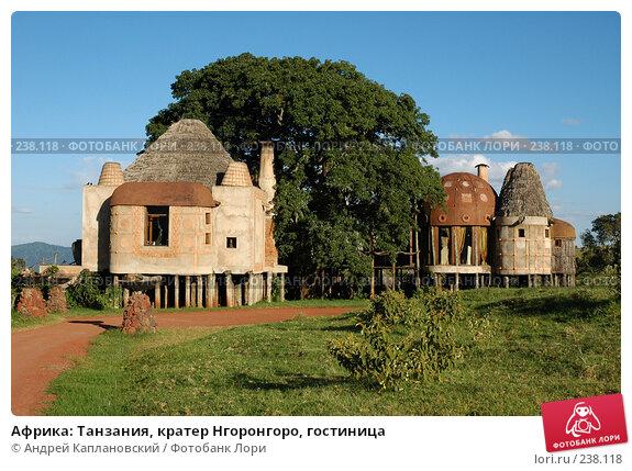 Купить «Африка: Танзания, кратер Нгоронгоро, гостиница», фото № 238118, снято 17 февраля 2005 г. (c) Андрей Каплановский / Фотобанк Лори