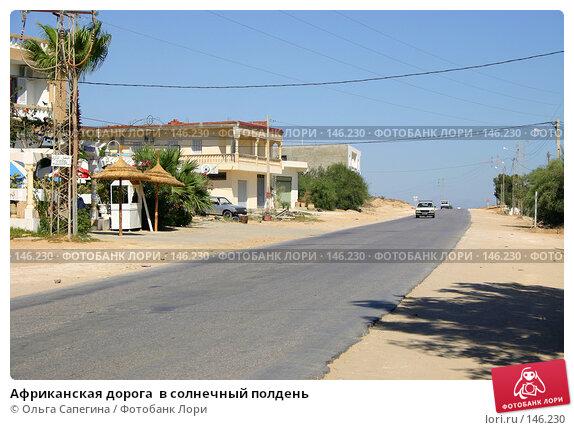 Африканская дорога  в солнечный полдень, фото № 146230, снято 2 сентября 2006 г. (c) Ольга Сапегина / Фотобанк Лори