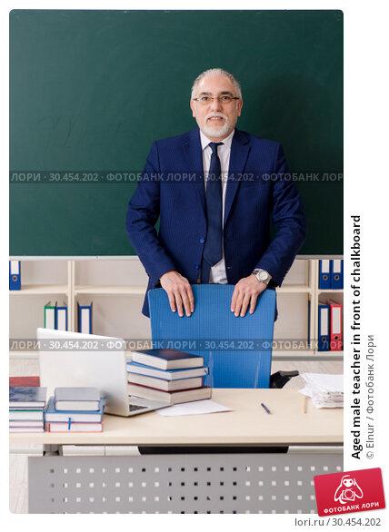 Aged male teacher in front of chalkboard. Стоковое фото, фотограф Elnur / Фотобанк Лори
