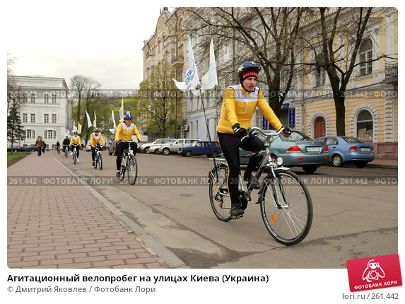 Агитационный велопробег на улицах Киева (Украина), фото № 261442, снято 13 апреля 2008 г. (c) Дмитрий Яковлев / Фотобанк Лори