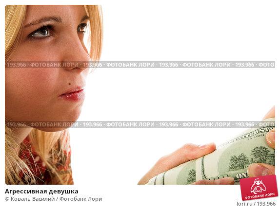 Агрессивная девушка, фото № 193966, снято 21 декабря 2006 г. (c) Коваль Василий / Фотобанк Лори