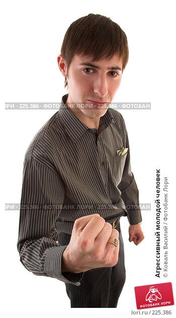 Агрессивный молодой человек, фото № 225386, снято 3 февраля 2008 г. (c) Коваль Василий / Фотобанк Лори
