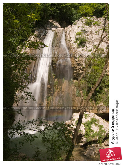 Агурский водопад, фото № 291382, снято 17 мая 2008 г. (c) Игорь Р / Фотобанк Лори