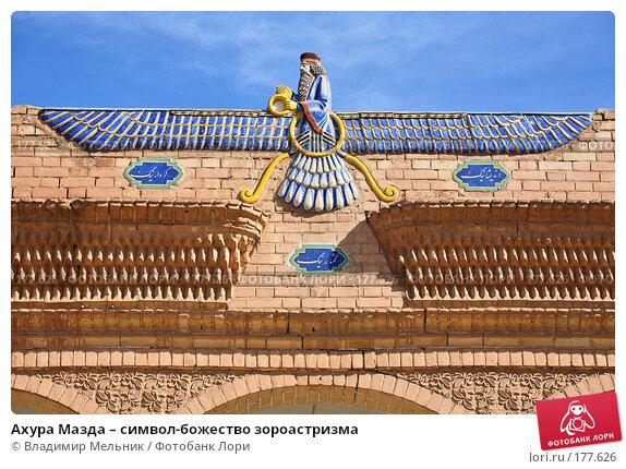 Ахура Мазда – символ-божество зороастризма, фото № 177626, снято 29 ноября 2007 г. (c) Владимир Мельник / Фотобанк Лори