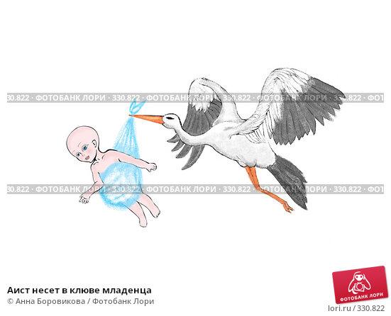Купить «Аист несет в клюве младенца», иллюстрация № 330822 (c) Анна Боровикова / Фотобанк Лори